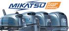 Акция весь февраль скидка 5% на моторы MIKATSU