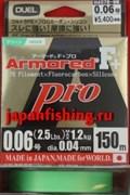Плетеный шнур DUEL PE Armored F+ Pro #0.06 150m