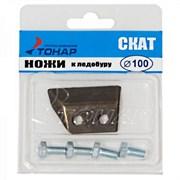 Ножи для ледобура ЛР-100  Скат  Тонар