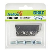 Ножи для ледобура Helios HS-130 Скат