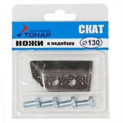 Ножи для ледобура ЛР-130  Скат  Тонар - фото 16897