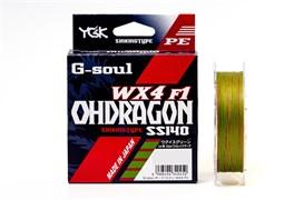 Плетеный шнур YGK G-Soul OHDRAGON WX4F1 SS140 150m  №1,5  22,5lb
