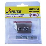 Ножи для ледобура ЛР-100 Тонар