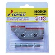 Ножи для ледобура ЛР-150 Тонар