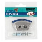 Ножи для ледобура Helios HS-130 (полукруглые - мокрый лед)