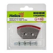 Ножи для ледобура Helios HS-130 (полукруглые - сухой лед)