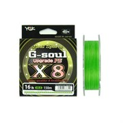 Плетеный шнур YGK G-soul WX8 UPGRADE 200m  №0,8  7,2кг.